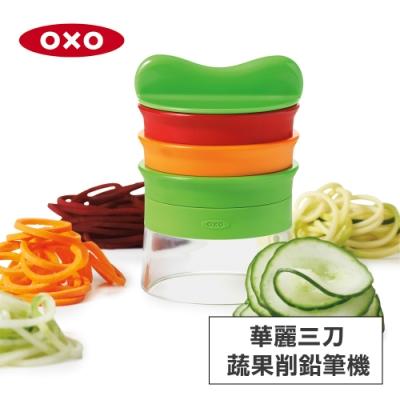 美國OXO 華麗三刀蔬果削鉛筆機