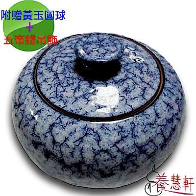 養慧軒 鶯歌陶瓷 藍天目釉(含蓋)招財大聚寶盆