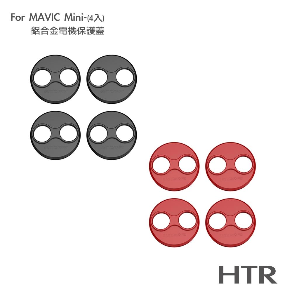 HTR 鋁合金電機保護蓋 For Mavic Mini(4入)