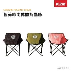 【KAZMI】極簡時尚休閒折疊椅 耐