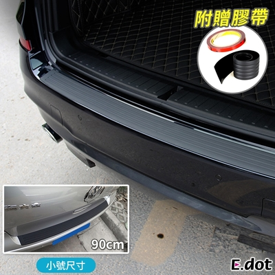 E.dot 汽車後門防碰護條(小號90cm)