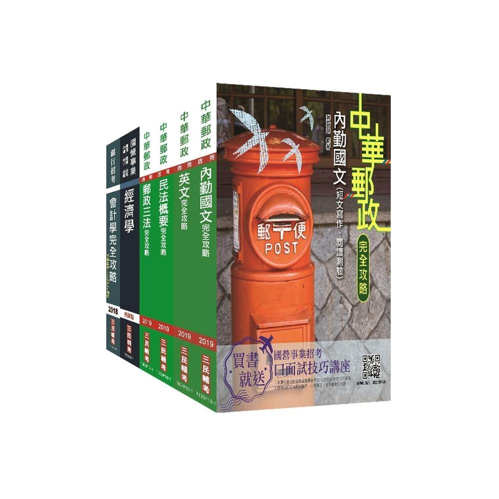 2019年郵局[專業職(一)郵儲業務丙]套書(S165P18-1)