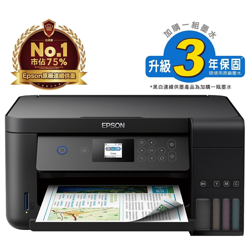 (加購超值組)EPSON L4160 WiFi三合一連續供墨印表機+1組墨匣(1黑3彩)