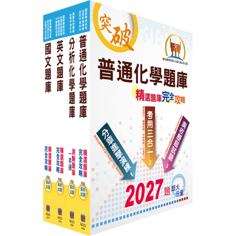 臺灣菸酒從業評價職位人員(農化)精選題庫套書(不含生物化學)(贈題庫網帳號、雲端課程)