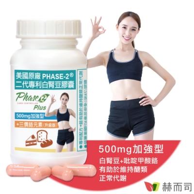 赫而司 白腎豆500mg加強型(90顆/罐)PHASE-2美國原廠二代專利+鉻維持醣類正常代謝