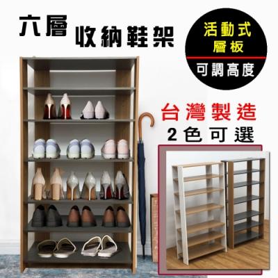 Dream House 四汀目6層鞋櫃/收納櫃/置物櫃(2色可選)