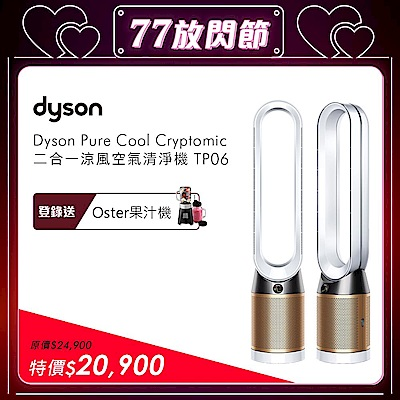 Dyson戴森 Pure Cool Cryptomic 智慧涼風清淨機 TP06 二色可選