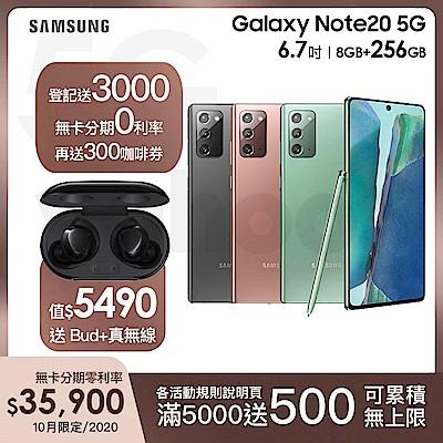 [無卡分期-12期] Samsung  Galaxy Note 20 5G (8G/256G) 6.7吋手機