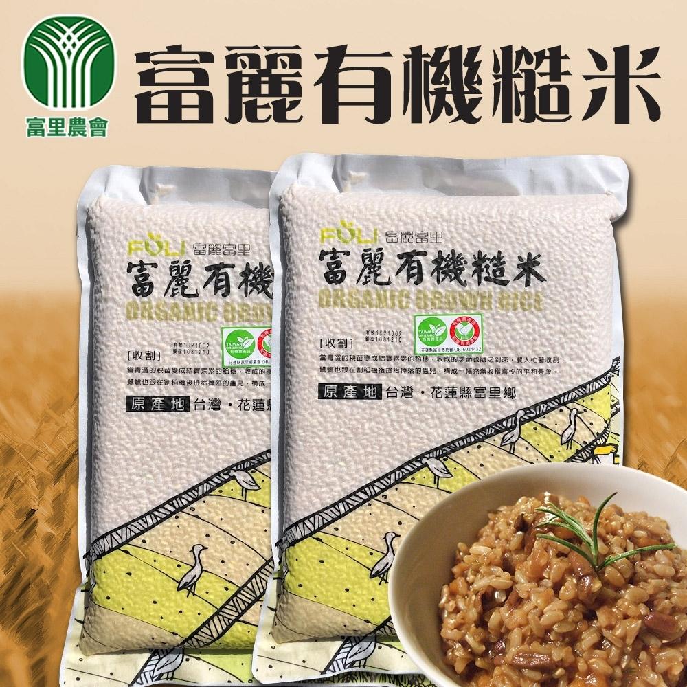 【富里農會】富麗有機糙米 (2kg / 包  x2包)