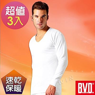 BVD 速乾厚暖棉U領長袖衫(3入組)