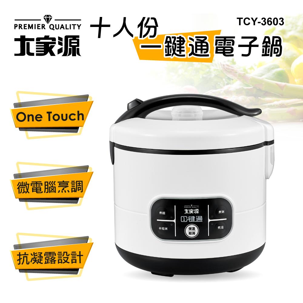 大家源十人份一鍵通電子鍋(TCY-3603)