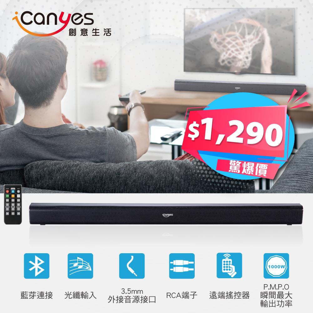iCanyes 藍芽劇院聲霸喇叭 WIS-200K
