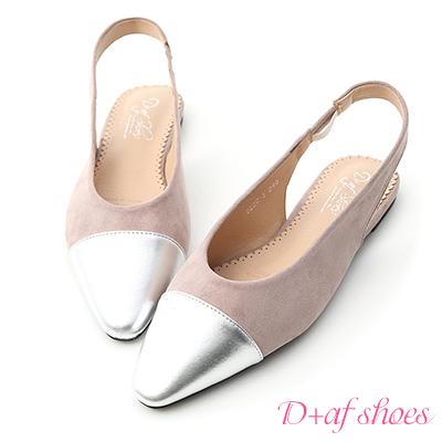 D+AF 復古雅緻.小香風拼接後空平底鞋*粉紫