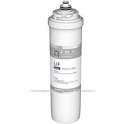 飛利浦超濾淨水器(櫥下型)複合濾芯WP3985