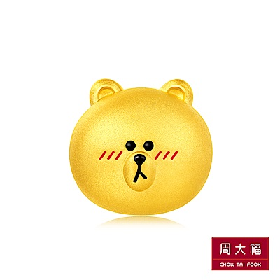 周大福 LINE FRIENDS系列 臉紅紅熊大Brown黃金路路通串飾/串珠