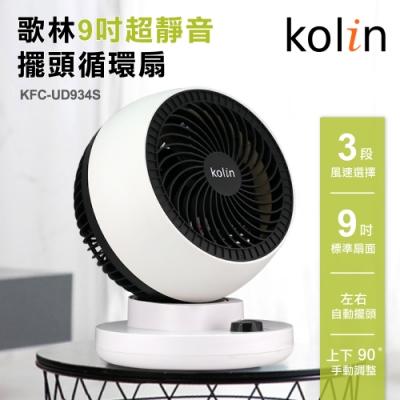 歌林Kolin 9吋 3段速超靜音擺頭循環扇 KFC-UD934S