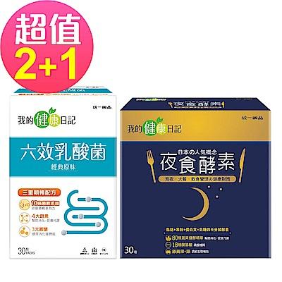 我的健康日記  六效乳酸菌經典原味X2+夜食酵素30入X1