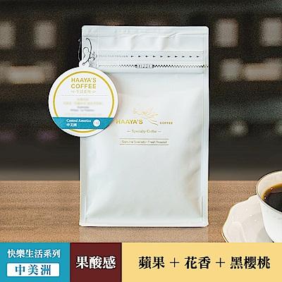 【哈亞極品咖啡】快樂生活系列 巴拿馬 玻葵德 山脈莊園 給夏 品種 日曬咖啡豆(400g)