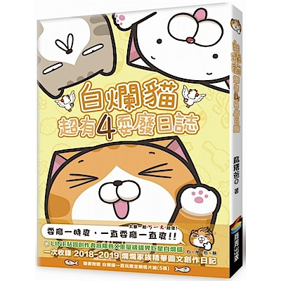 白爛貓超有4耍廢日誌(隨書附贈白爛貓一直玩限定明信......