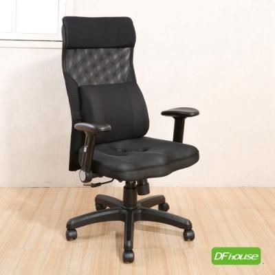 《DFhouse》巴爾達高背3D立體成型辦公椅-黑色  65*65*118-128