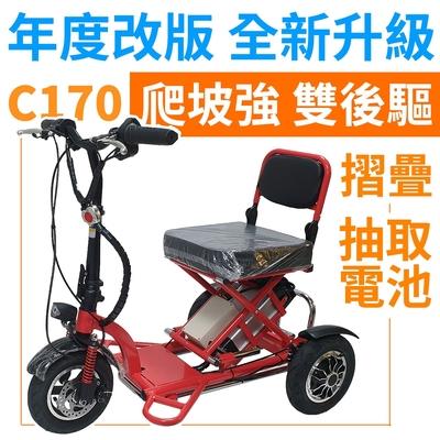Suniwin尚耘國際折疊雙後驅電動三輪車c170/迷你爬坡強/老年代步車/室內戶外出遊