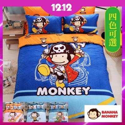(雙12)BANANA MONKEY法藍紗被套床包組 單/雙/大均價