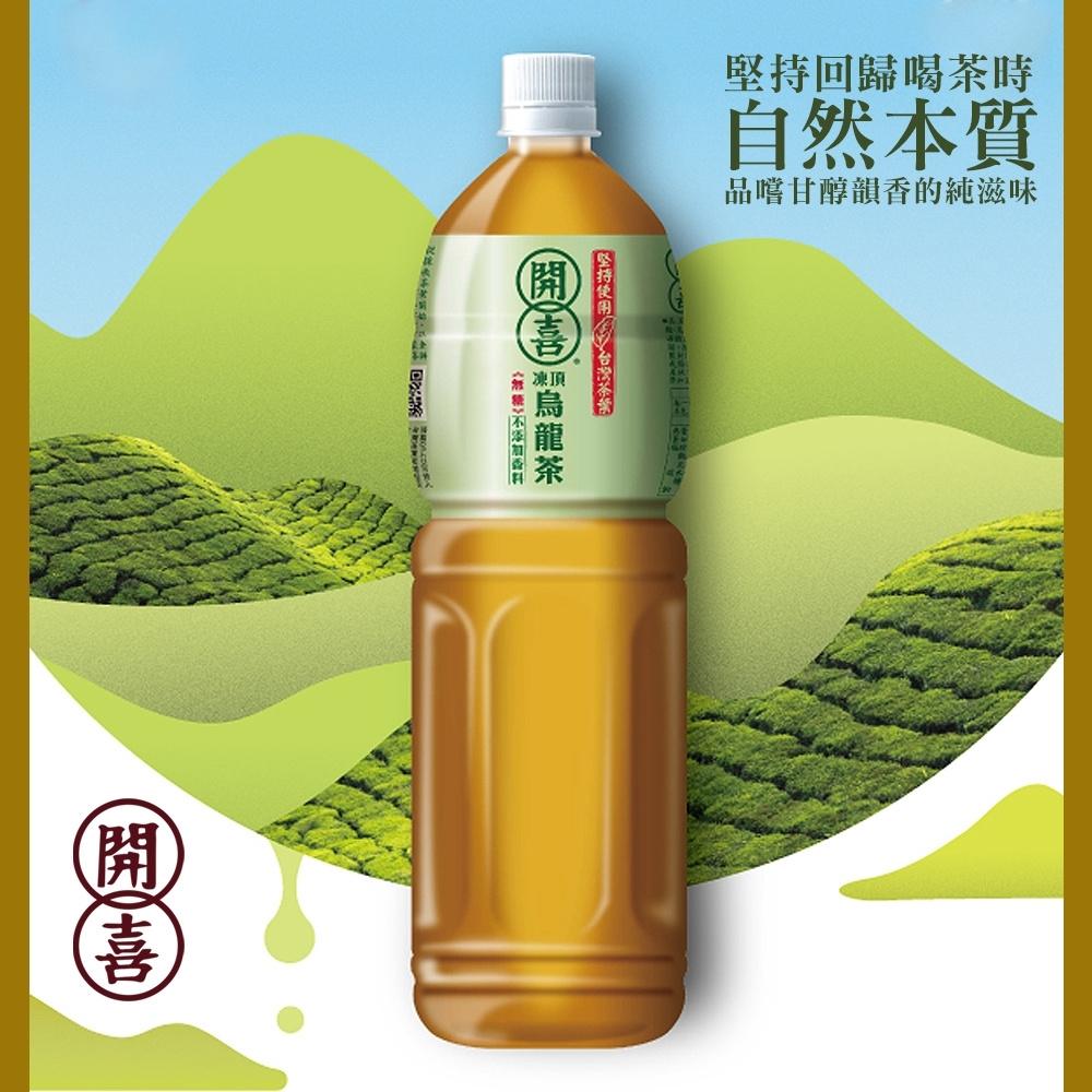 開喜 凍頂烏龍茶-無糖(1500mlx12入/箱)