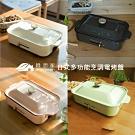 [絕版出清]綠恩家enegreen日式多功能烹調電烤盤