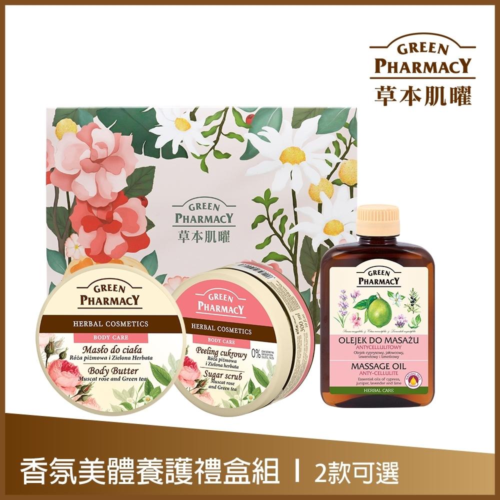Green Pharmacy草本肌曜 香氛美體養護禮盒組-去角質&滋養霜&按摩油
