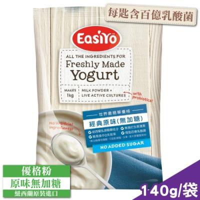 EasiYo 優格粉 (原味無加糖) 140g/包 (紐西蘭原裝進口 每匙含百億乳酸菌)