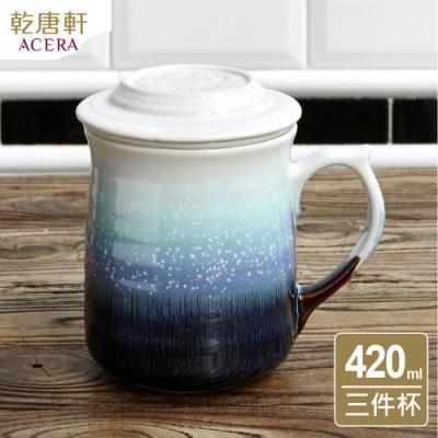 乾唐軒活瓷 雪晶心動杯-附茶漏420ml(2色任選)