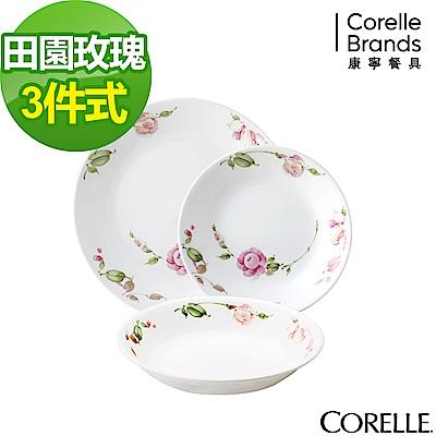 CORELLE康寧 田園玫瑰3件式餐盤組(301)