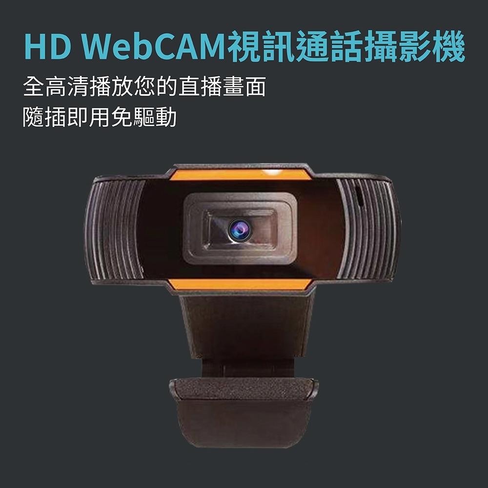 CARSCAM行車王 HD WebCAM視訊通話攝影機-急速配