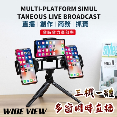 WIDE VIEW 三機位手機直播伸縮三腳架(3IN1)