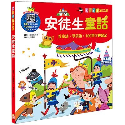 Kid s童話屋:安徒生童話【附故事CD】