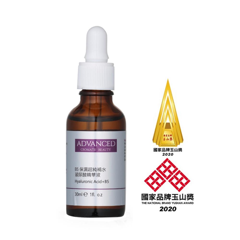 ADVANCED B5保濕超純補水玻尿酸精華液 Hyaluronic Acid+B5 (30ml)