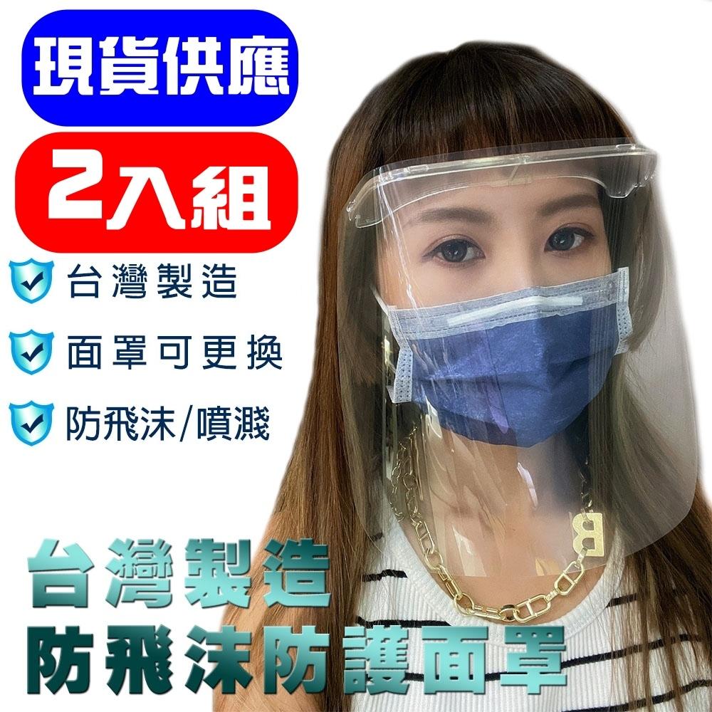 MIT 台灣製造 防飛沫全透明防護防霧面罩 全方位防護面罩(2入組)