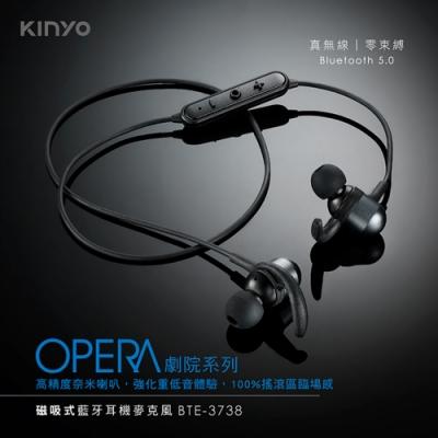 KINYO 藍牙5.0磁吸式耳機麥克風