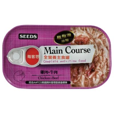 Seeds 聖萊西-Main Course每客思全營養主食罐-雞肉+牛肉NEW升級配方(115gX24罐)