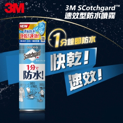 3M SG-S170 新一代Scotchgard速效型防水噴霧170ml*3入組