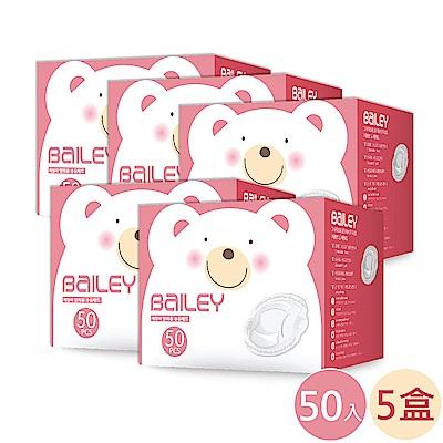韓國BAILEY貝睿 極細倍柔防溢乳墊50入(5盒)