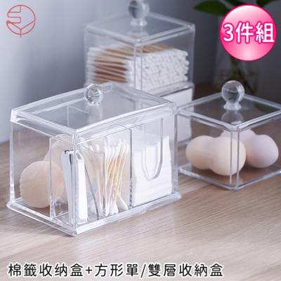 日本霜山 壓克力透明化妝品棉籤收纳盒+方形收納盒-3入組