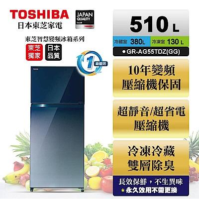 TOSHIBA東芝510公升雙門變頻冰箱 GR-AG55TDZ(GG)
