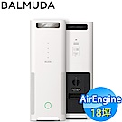 BALMUDA百慕達 18坪 AirEngine空氣清淨機