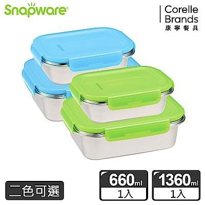 康寧 SNAPWARE 316不鏽鋼保鮮盒 2入組 B01