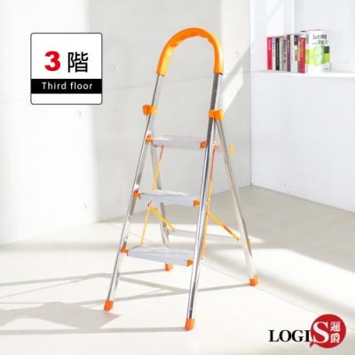 LOGIS 不鏽鋼家用摺疊鋁梯 家用梯 梯子- 三階梯