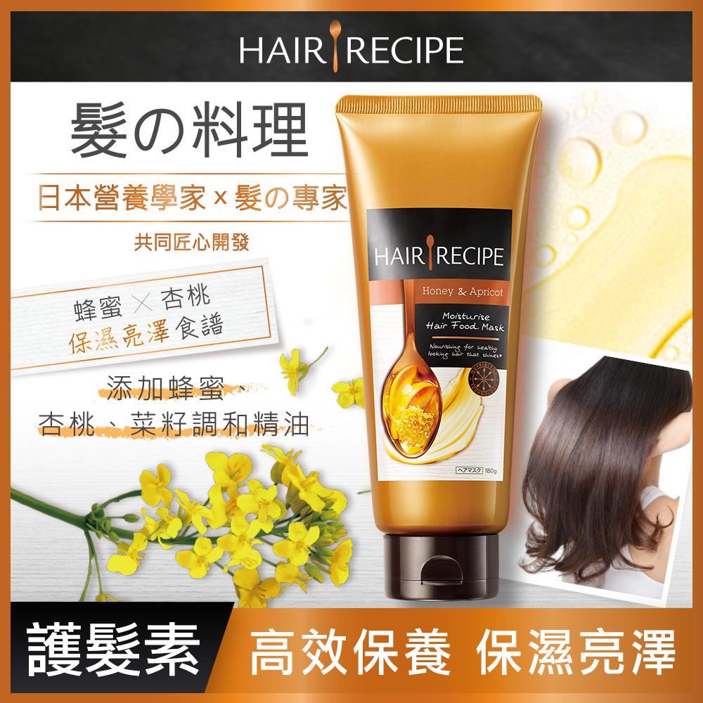 Hair Recipe蜂蜜高濃度營養修護髮膜180g