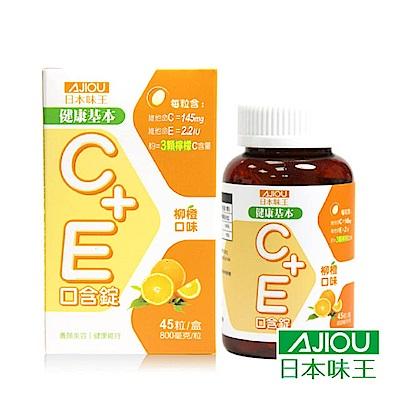 【日本味王】C+E口含錠(45粒/盒)x2盒