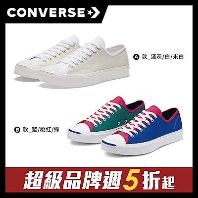 【品牌週限定】CONVERSE JP開口笑 三色拼接系列 休閒鞋 男女 兩款任選