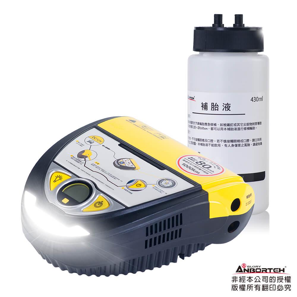 【安伯特】胎神 疾速救援-補胎打氣機(含補胎液)軍規級銅芯電機 補胎/打氣/照明/胎壓檢測